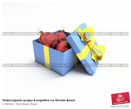 Купить «Новогодние шары в коробке на белом фоне», фото № 81615, снято 21 ноября 2017 г. (c) Hemul / Фотобанк Лори