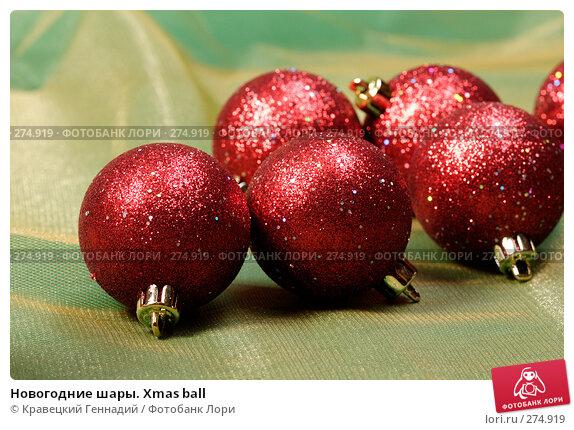 Новогодние шары. Xmas ball, фото № 274919, снято 13 ноября 2004 г. (c) Кравецкий Геннадий / Фотобанк Лори