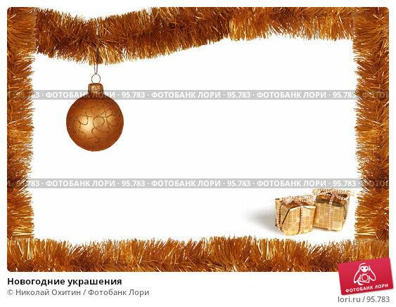 Новогодние украшения, фото № 95783, снято 4 октября 2007 г. (c) Николай Охитин / Фотобанк Лори