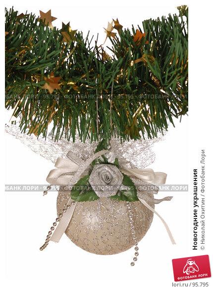 Купить «Новогодние украшения», фото № 95795, снято 4 октября 2007 г. (c) Николай Охитин / Фотобанк Лори