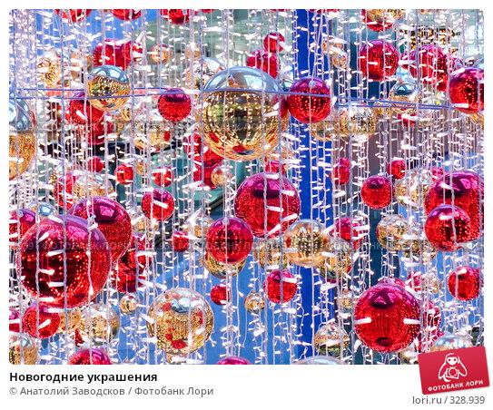 Новогодние украшения, фото № 328939, снято 1 января 2007 г. (c) Анатолий Заводсков / Фотобанк Лори
