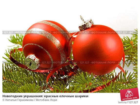 Купить «Новогодние украшения: красные елочные шарики», фото № 127327, снято 5 ноября 2007 г. (c) Наталья Герасимова / Фотобанк Лори