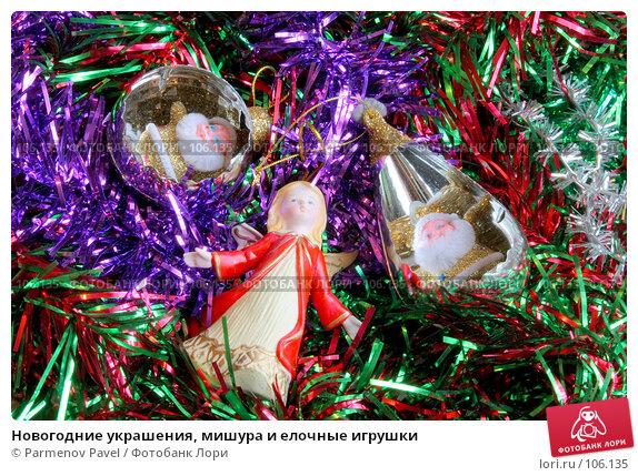 Новогодние украшения, мишура и елочные игрушки, фото № 106135, снято 27 октября 2007 г. (c) Parmenov Pavel / Фотобанк Лори