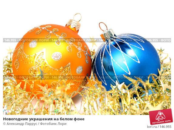Новогодние украшения на белом фоне, фото № 146955, снято 20 декабря 2006 г. (c) Александр Паррус / Фотобанк Лори