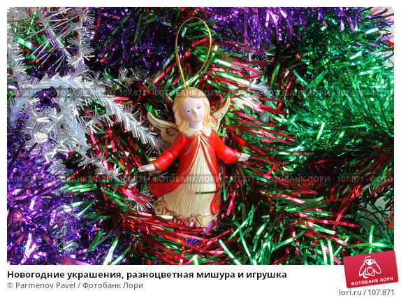 Новогодние украшения, разноцветная мишура и игрушка, фото № 107871, снято 27 октября 2007 г. (c) Parmenov Pavel / Фотобанк Лори
