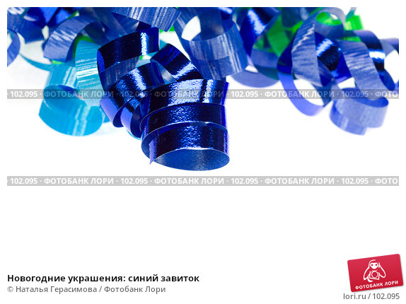 Новогодние украшения: синий завиток, фото № 102095, снято 23 февраля 2017 г. (c) Наталья Герасимова / Фотобанк Лори