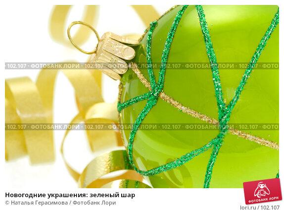 Купить «Новогодние украшения: зеленый шар», фото № 102107, снято 20 марта 2018 г. (c) Наталья Герасимова / Фотобанк Лори