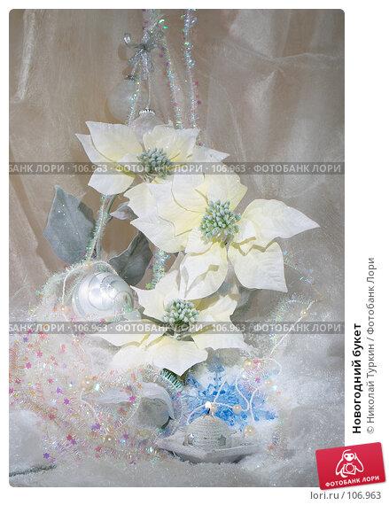 Новогодний букет, фото № 106963, снято 7 мая 2005 г. (c) Николай Туркин / Фотобанк Лори