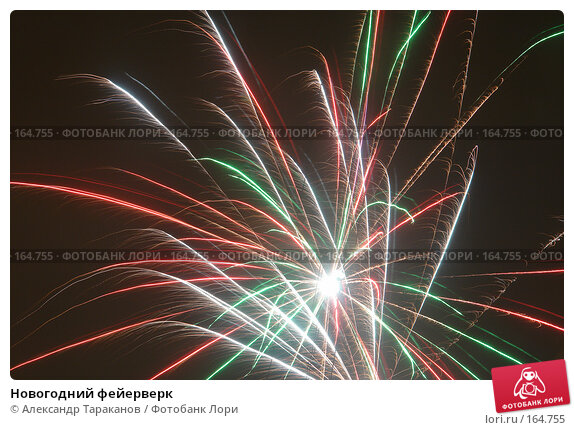 Новогодний фейерверк, эксклюзивное фото № 164755, снято 1 января 2008 г. (c) Александр Тараканов / Фотобанк Лори