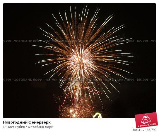 Новогодний фейерверк, фото № 165799, снято 1 января 2008 г. (c) Олег Рубик / Фотобанк Лори