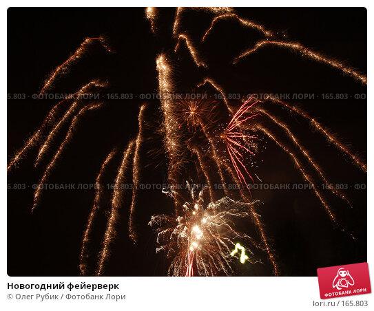Новогодний фейерверк, фото № 165803, снято 1 января 2008 г. (c) Олег Рубик / Фотобанк Лори