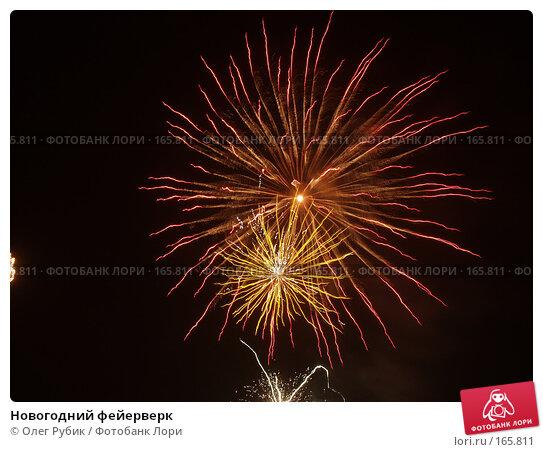 Новогодний фейерверк, фото № 165811, снято 1 января 2008 г. (c) Олег Рубик / Фотобанк Лори