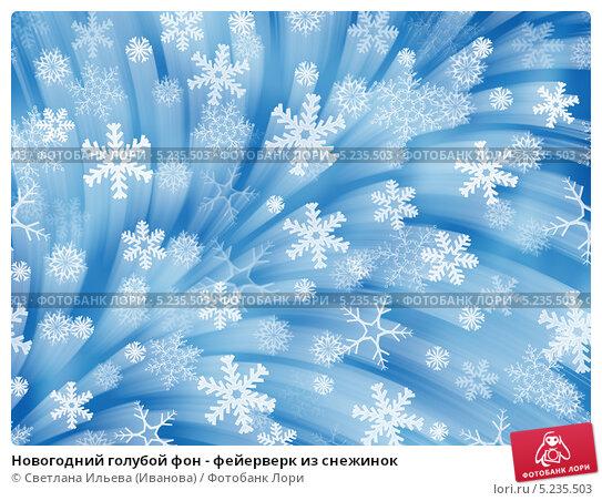 Купить «Новогодний голубой фон - фейерверк из снежинок», иллюстрация № 5235503 (c) Светлана Ильева (Иванова) / Фотобанк Лори