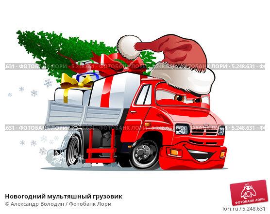 Купить «Новогодний мультяшный грузовик», иллюстрация № 5248631 (c) Александр Володин / Фотобанк Лори