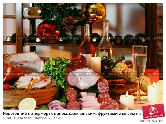 Новогодний натюрморт с вином, шампанским, фруктами и мясом на фоне полок с вином, фото № 561443, снято 5 ноября 2005 г. (c) Татьяна Белова / Фотобанк Лори