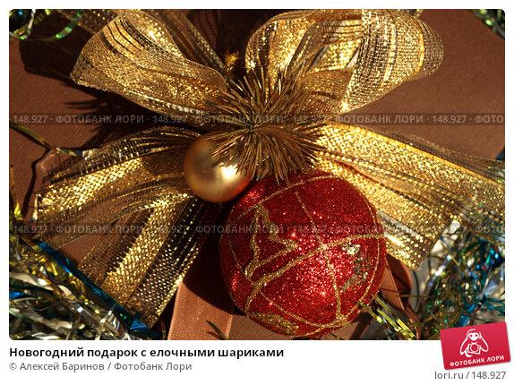 Новогодний подарок с елочными шариками, фото № 148927, снято 14 декабря 2007 г. (c) Алексей Баринов / Фотобанк Лори