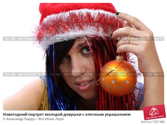 Новогодний портрет молодой девушки с елочным украшением, фото № 127183, снято 16 ноября 2007 г. (c) Александр Паррус / Фотобанк Лори