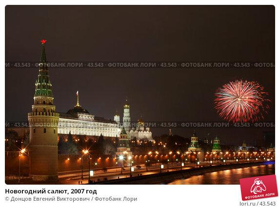 Новогодний салют, 2007 год, фото № 43543, снято 31 декабря 2006 г. (c) Донцов Евгений Викторович / Фотобанк Лори