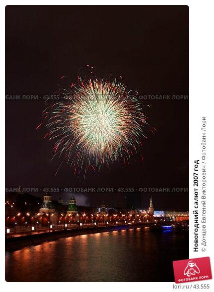 Новогодний салют 2007 год, фото № 43555, снято 1 января 2007 г. (c) Донцов Евгений Викторович / Фотобанк Лори