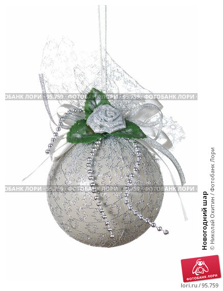 Новогодний шар, фото № 95759, снято 2 октября 2007 г. (c) Николай Охитин / Фотобанк Лори
