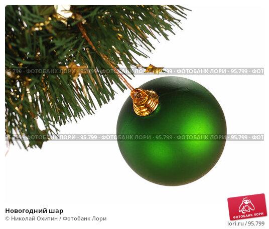 Новогодний шар, фото № 95799, снято 4 октября 2007 г. (c) Николай Охитин / Фотобанк Лори