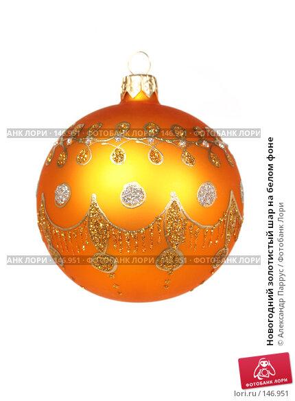 Купить «Новогодний золотистый шар на белом фоне», фото № 146951, снято 20 декабря 2006 г. (c) Александр Паррус / Фотобанк Лори