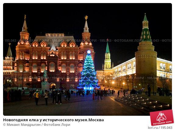 Новогодняя елка у исторического музея.Москва, фото № 195043, снято 6 января 2008 г. (c) Михаил Мандрыгин / Фотобанк Лори