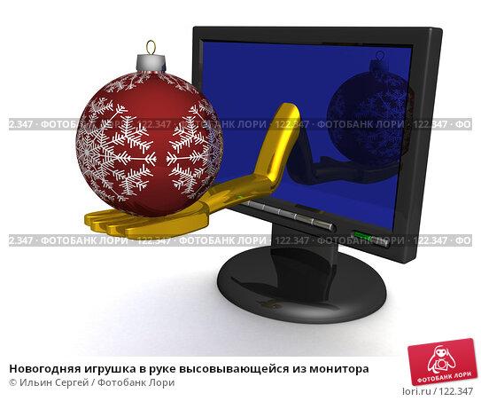 Новогодняя игрушка в руке высовывающейся из монитора, иллюстрация № 122347 (c) Ильин Сергей / Фотобанк Лори