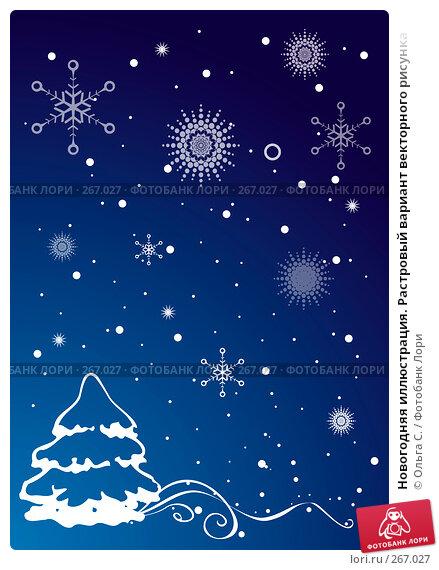 Новогодняя иллюстрация. Растровый вариант векторного рисунка, иллюстрация № 267027 (c) Ольга С. / Фотобанк Лори