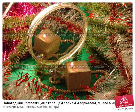 Новогодняя композиция с горящей свечой и зеркалом, много мишуры и света, фото № 125287, снято 24 ноября 2007 г. (c) Татьяна Мельникова / Фотобанк Лори