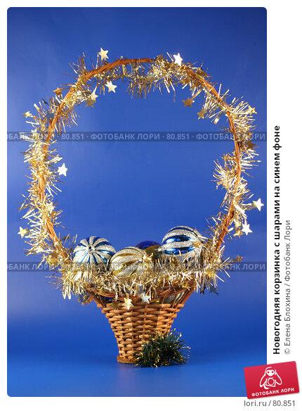Купить «Новогодняя корзинка с шарами на синем фоне», фото № 80851, снято 29 июля 2007 г. (c) Елена Блохина / Фотобанк Лори