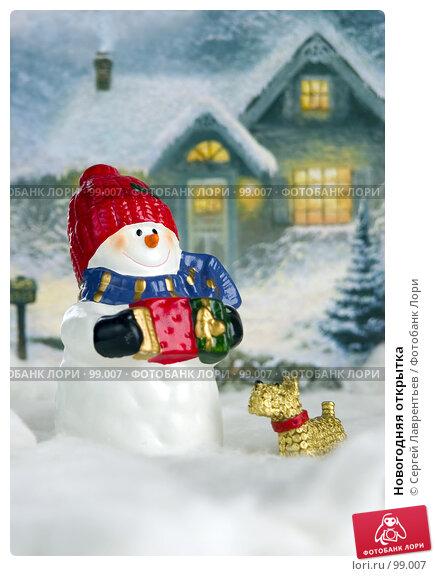 Новогодняя открытка, фото № 99007, снято 12 января 2006 г. (c) Сергей Лаврентьев / Фотобанк Лори