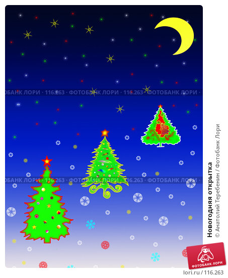 Новогодняя открытка, иллюстрация № 116263 (c) Анатолий Теребенин / Фотобанк Лори