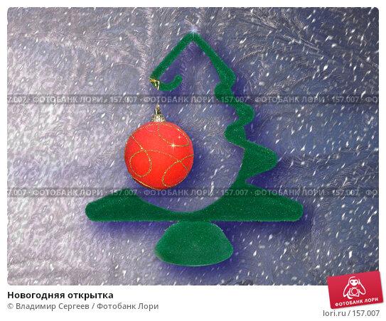 Купить «Новогодняя открытка», фото № 157007, снято 17 декабря 2017 г. (c) Владимир Сергеев / Фотобанк Лори