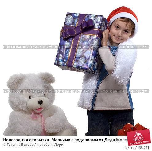Новогодняя открытка. Мальчик с подарками от Деда Мороза, фото № 135271, снято 25 ноября 2007 г. (c) Татьяна Белова / Фотобанк Лори