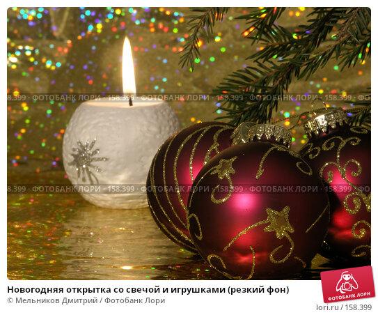 Новогодняя открытка со свечой и игрушками (резкий фон), фото № 158399, снято 23 декабря 2007 г. (c) Мельников Дмитрий / Фотобанк Лори