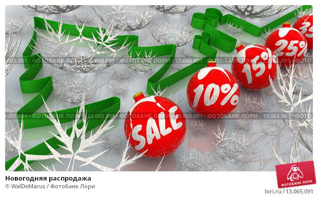 Купить «Новогодняя распродажа», иллюстрация № 13065091 (c) WalDeMarus / Фотобанк Лори