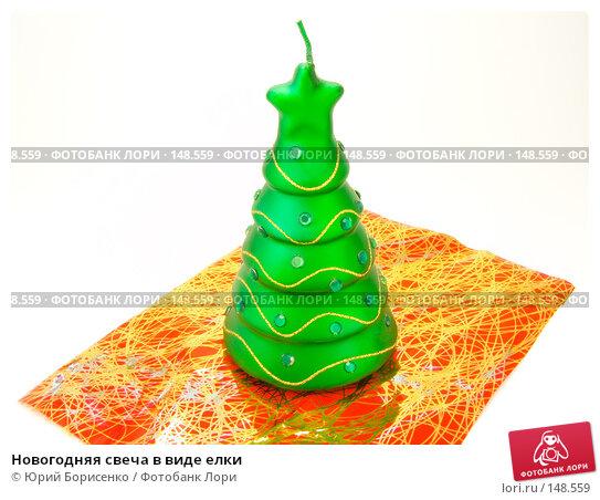 Купить «Новогодняя свеча в виде елки», фото № 148559, снято 15 декабря 2007 г. (c) Юрий Борисенко / Фотобанк Лори