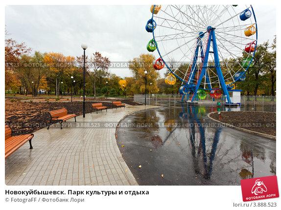 Новокуйбышевск. Парк культуры и отдыха (2012 год). Стоковое фото, фотограф FotograFF / Фотобанк Лори