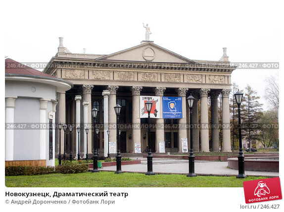 Новокузнецк, Драматический театр, фото № 246427, снято 8 октября 2005 г. (c) Андрей Доронченко / Фотобанк Лори