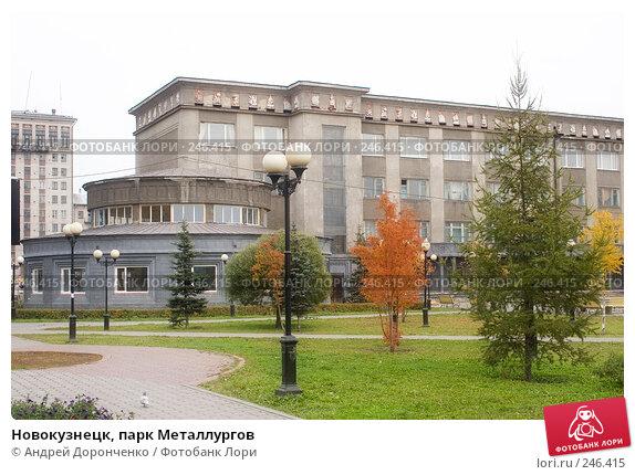 Новокузнецк, парк Металлургов, фото № 246415, снято 8 октября 2005 г. (c) Андрей Доронченко / Фотобанк Лори