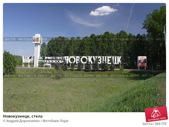 Новокузнецк, стела, фото № 269775, снято 11 июня 2006 г. (c) Андрей Доронченко / Фотобанк Лори
