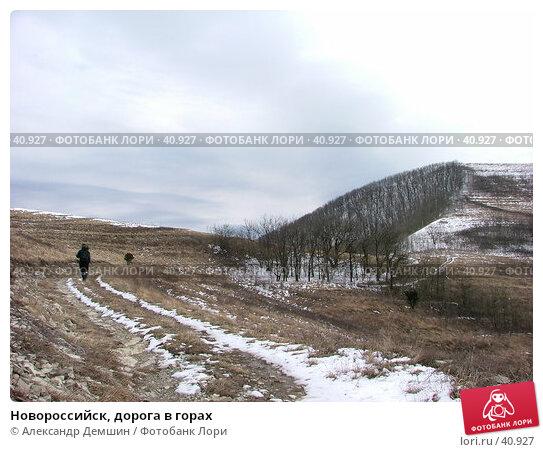 Новороссийск, дорога в горах, фото № 40927, снято 27 марта 2005 г. (c) Александр Демшин / Фотобанк Лори