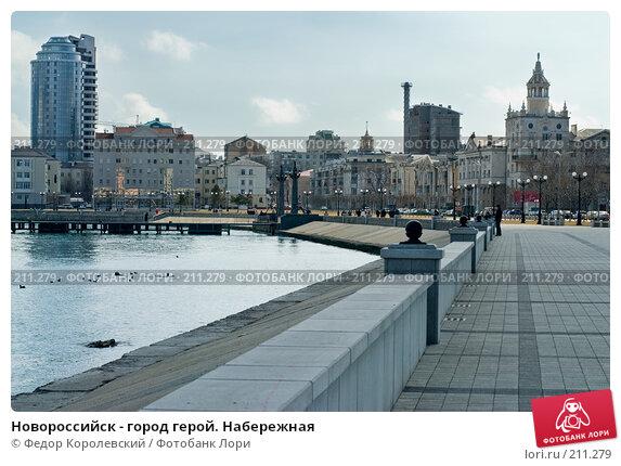 Купить «Новороссийск - город герой. Набережная», фото № 211279, снято 26 февраля 2008 г. (c) Федор Королевский / Фотобанк Лори