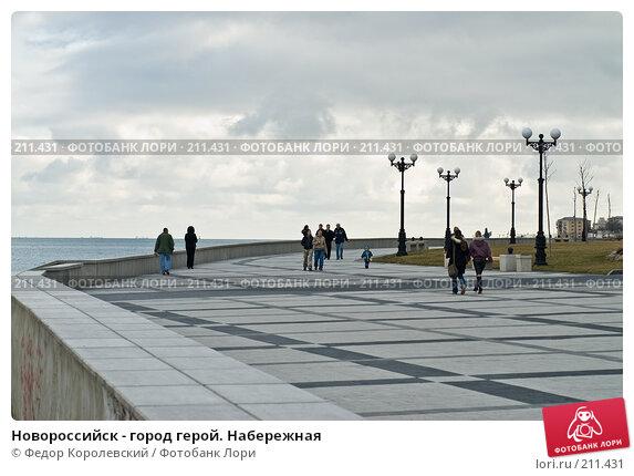 Новороссийск - город герой. Набережная, фото № 211431, снято 26 февраля 2008 г. (c) Федор Королевский / Фотобанк Лори