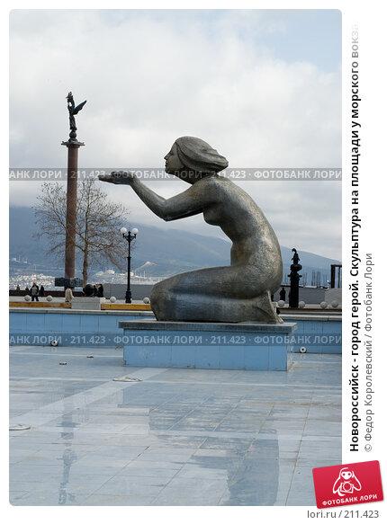 Новороссийск - город герой. Скульптура на площади у морского вокзала, фото № 211423, снято 26 февраля 2008 г. (c) Федор Королевский / Фотобанк Лори