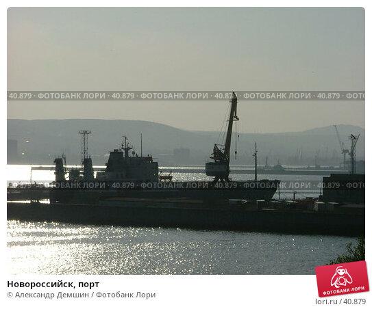 Новороссийск, порт, фото № 40879, снято 26 июня 2004 г. (c) Александр Демшин / Фотобанк Лори
