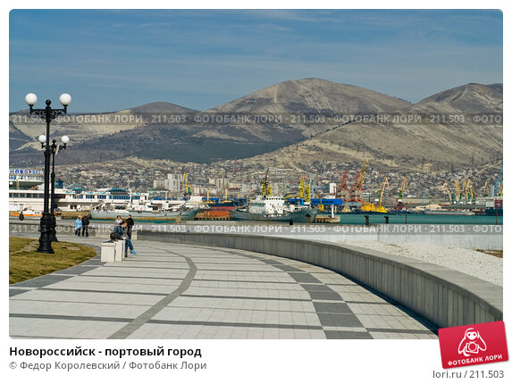 Купить «Новороссийск - портовый город», фото № 211503, снято 28 февраля 2008 г. (c) Федор Королевский / Фотобанк Лори