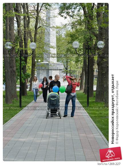 Новороссийск празднует, отдыхает, фото № 269227, снято 1 мая 2008 г. (c) Федор Королевский / Фотобанк Лори
