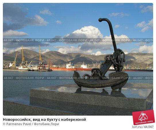 Новороссийск, вид на бухту с набережной, фото № 44047, снято 14 ноября 2006 г. (c) Parmenov Pavel / Фотобанк Лори